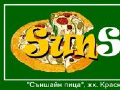 Sunshine Pizza / Съншайн Пицария